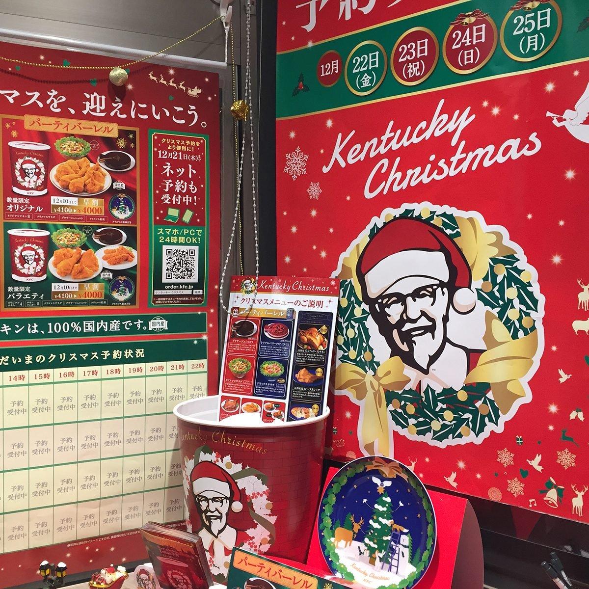 Ueno, Tokyo, Japan-November 16, 2017: KFC Kentucky Fried Chicken Christmas specials advertised in Tokyo. KFC is seen as traditional in Japan.